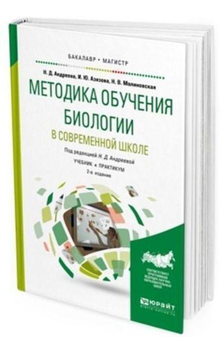 Metodika obuchenija biologii v sovremennoj shkole. Uchebnik i praktikum dlja bakalavriata i magistratury