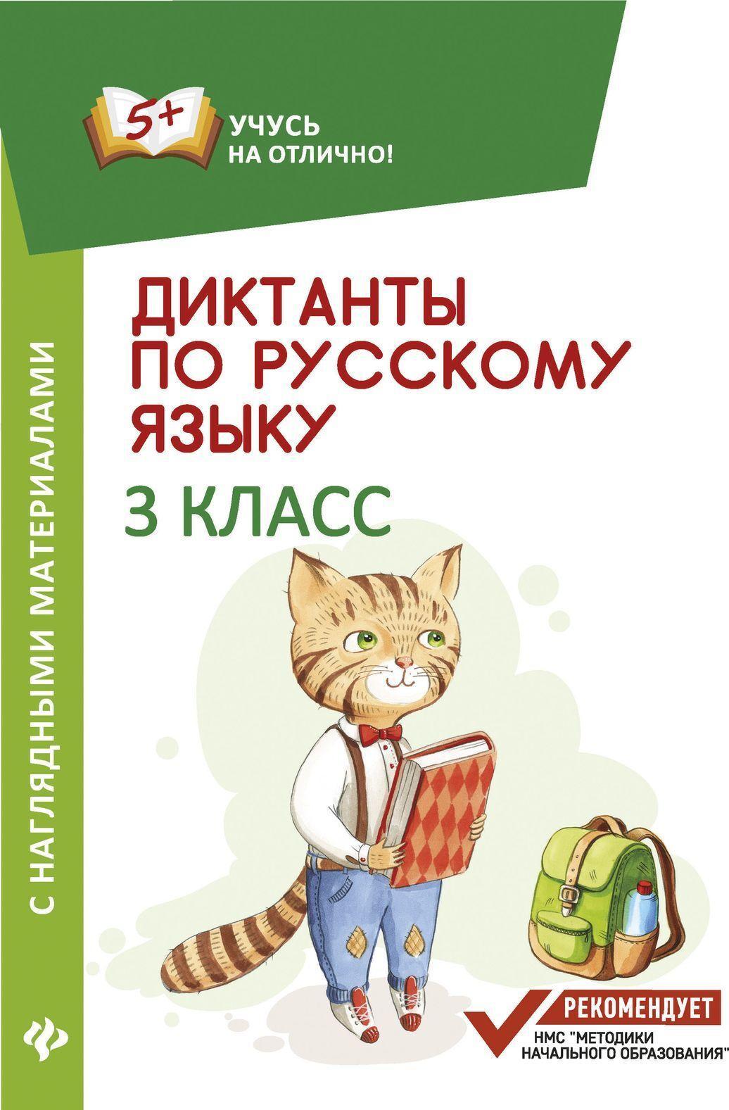 Russkij jazyk. 3 klass. Diktanty s nagljadnymi materialami