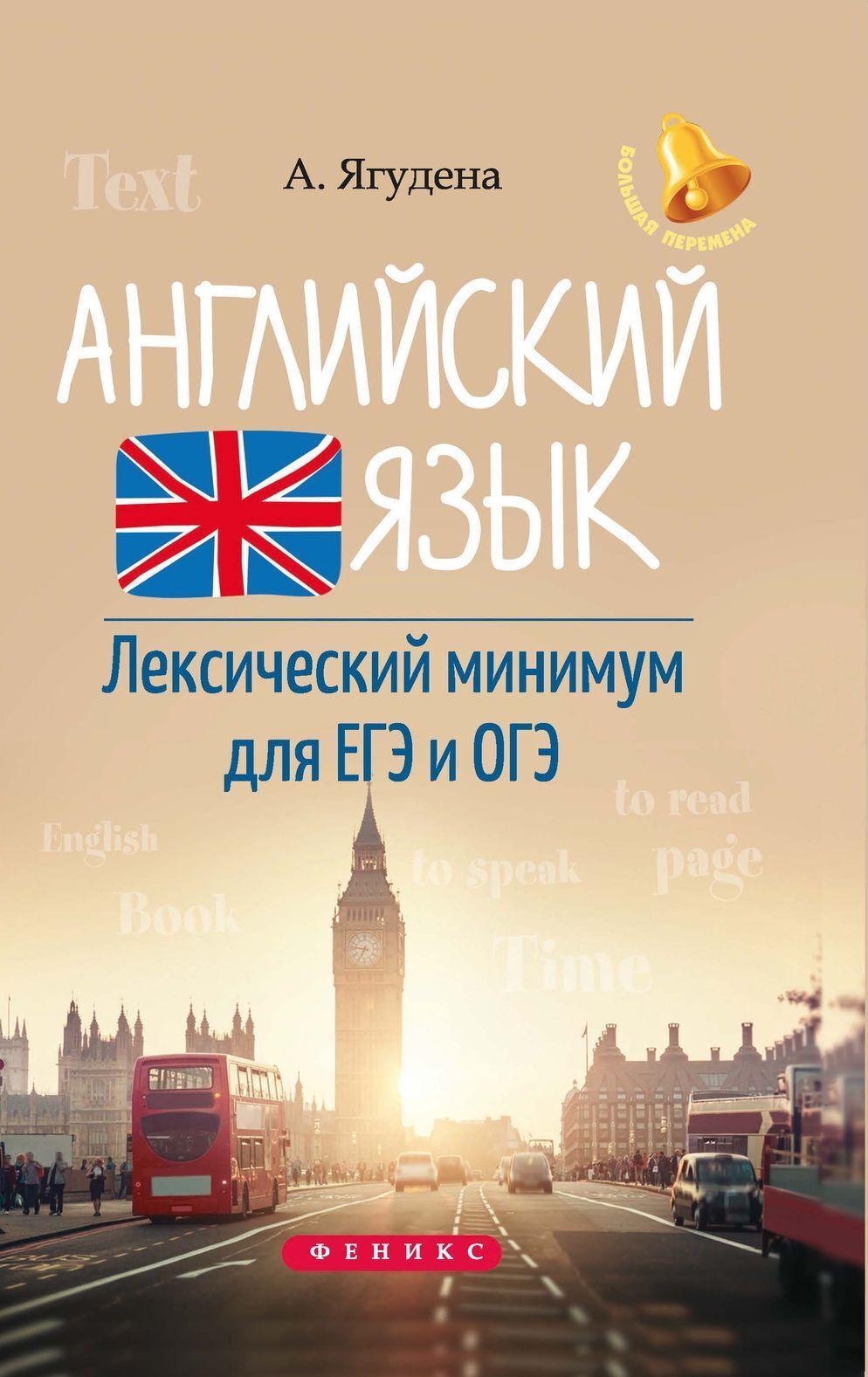 Anglijskij jazyk. Leksicheskij minimum dlja EGE i OGE   Jagudena Anzhelika Rifatovna
