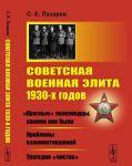 """Sovetskaja voennaja elita 1930-kh godov. """"Krasnye"""" polkovodtsy, kakimi oni byli. Problemy vzaimootnoshenij. Tragedija """"chistok"""""""