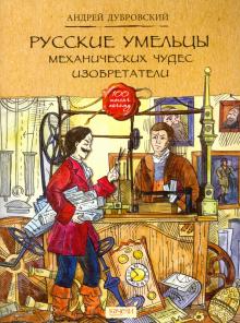 Русские умельцы. Механических чудес изобретатели