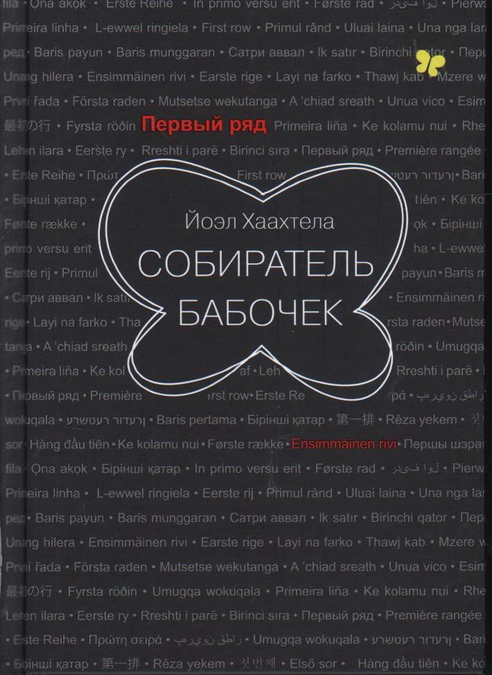 Sobiratel babochek