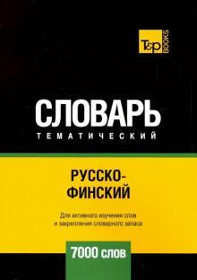 Russko-finskij tematicheskij slovar. 7000 slov