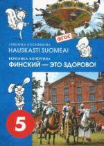 Финский язык. Финский - это здорово! 5 класс. Учебное пособие (+CD)
