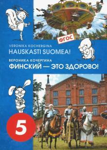 Finskij jazyk. Finskij - eto zdorovo! 5 klass. Uchebnoe posobie (+CD)