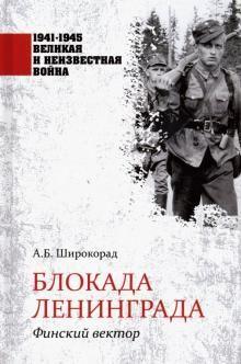 Blokada Leningrada. Finskij vektor