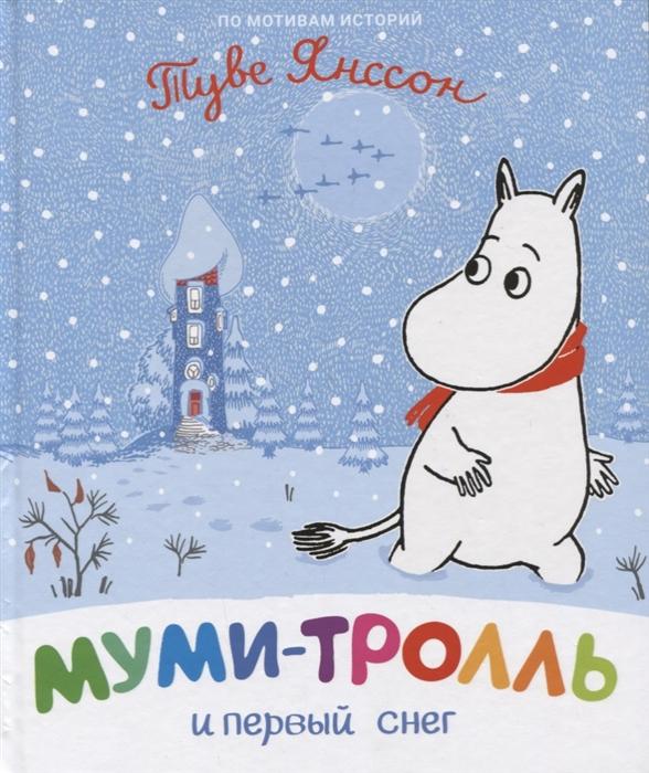 Mumi-troll i pervyj sneg