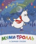Муми-тролль и зимняя сказка