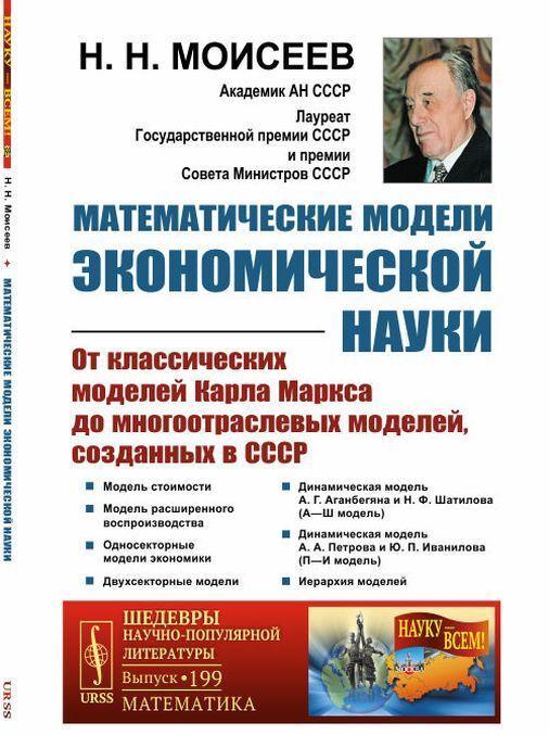 Matematicheskie modeli ekonomicheskoj nauki. Ot klassicheskikh modelej Karla Marksa do mnogootraslevykh modelej, sozdannykh v SSSR