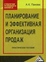 Planirovanie i effektivnaja organizatsija prodazh. Prakticheskoe posobie. 3-e izd., ster