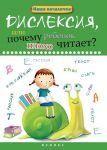 Disleksija, ili Pochemu rebenok plokho chitaet?