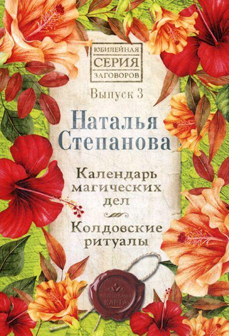 Kalendar magicheskikh del. Koldovskie ritualy. Vypusk 3