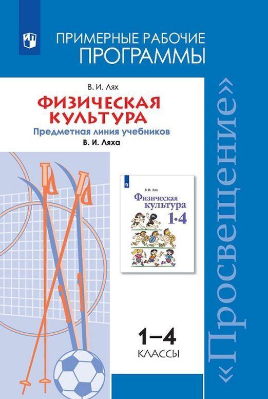 Fizicheskaja kultura. 1-4 klass. Rabochie programmy. Predmetnaja linija uchebnikov V. I. Ljakha