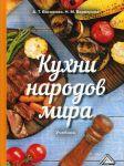 Кухни народов мира. Учебник для бакалавров