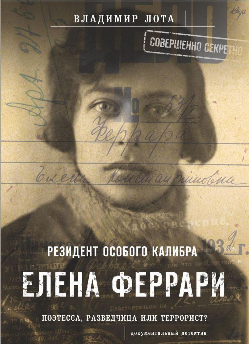 """Elena Ferrari - rezident """"osobogo kalibra"""". Poetessa, razvedchitsa ili terrorist?"""