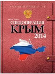 Spetsoperatsija Krym 2014