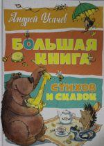 Bolshaja kniga stikhov i skazok. Usachjov