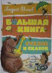 Большая книга стихов и сказок. Усачёв