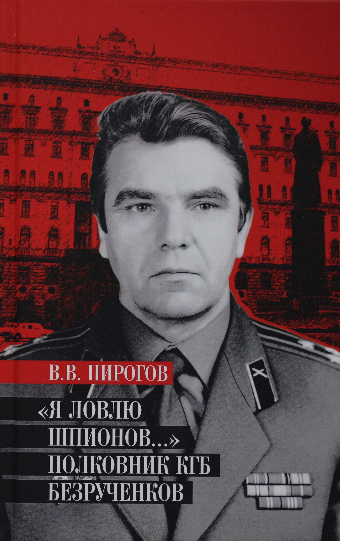""""""" Ja lovlju shpionov..."""" Polkovnik KGB Bezruchenkov"""