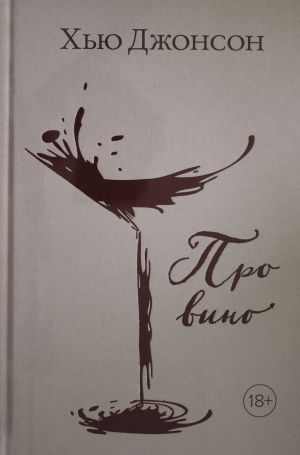 Pro vino
