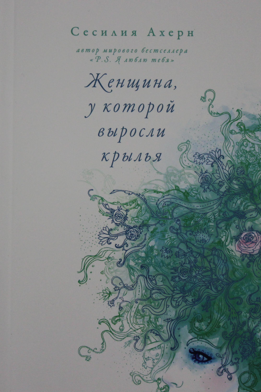 Zhenschina, u kotoroj vyrosli krylja