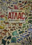 Gigantskij atlas zhivotnykh mira