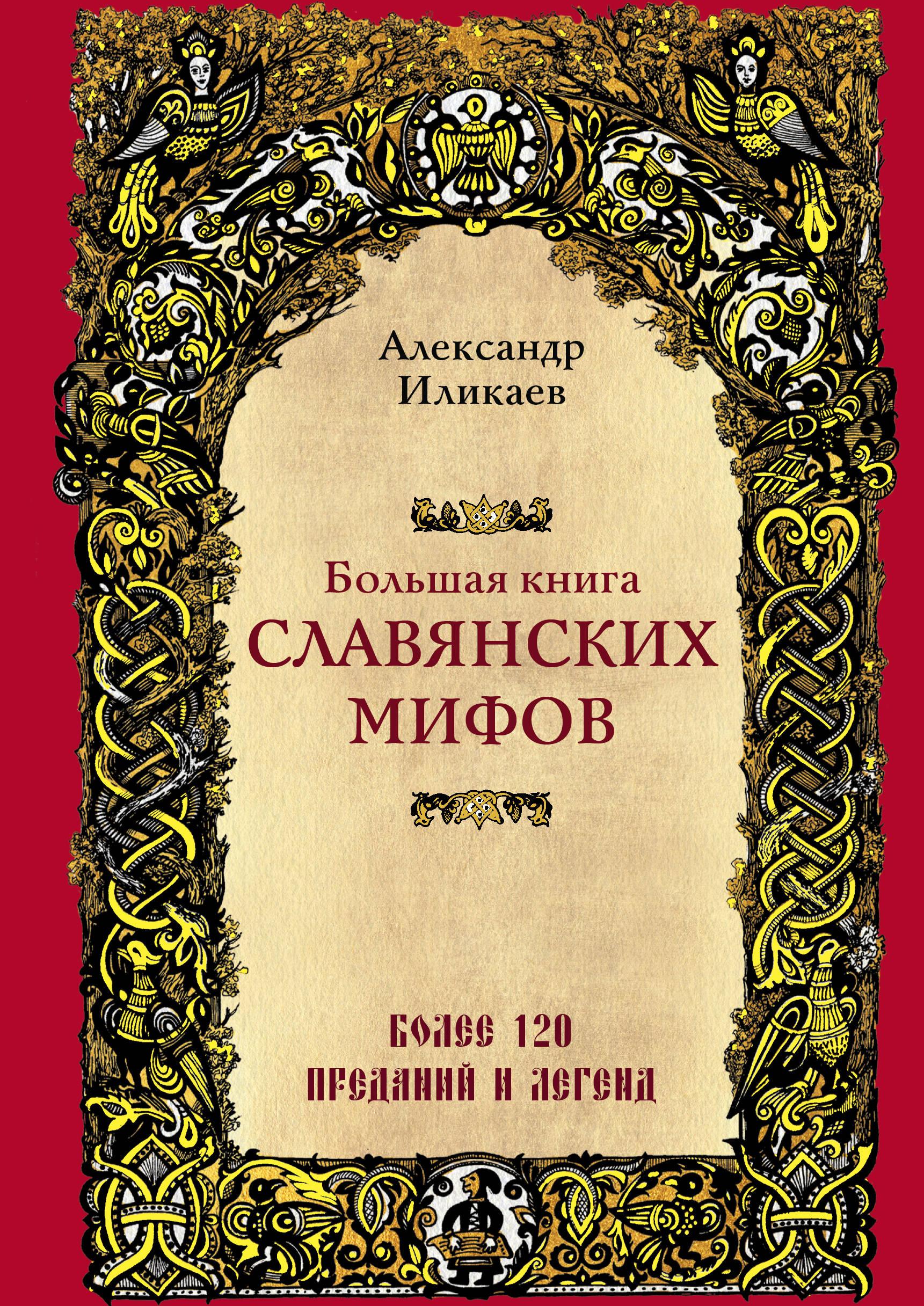 Bolshaja kniga slavjanskikh mifov