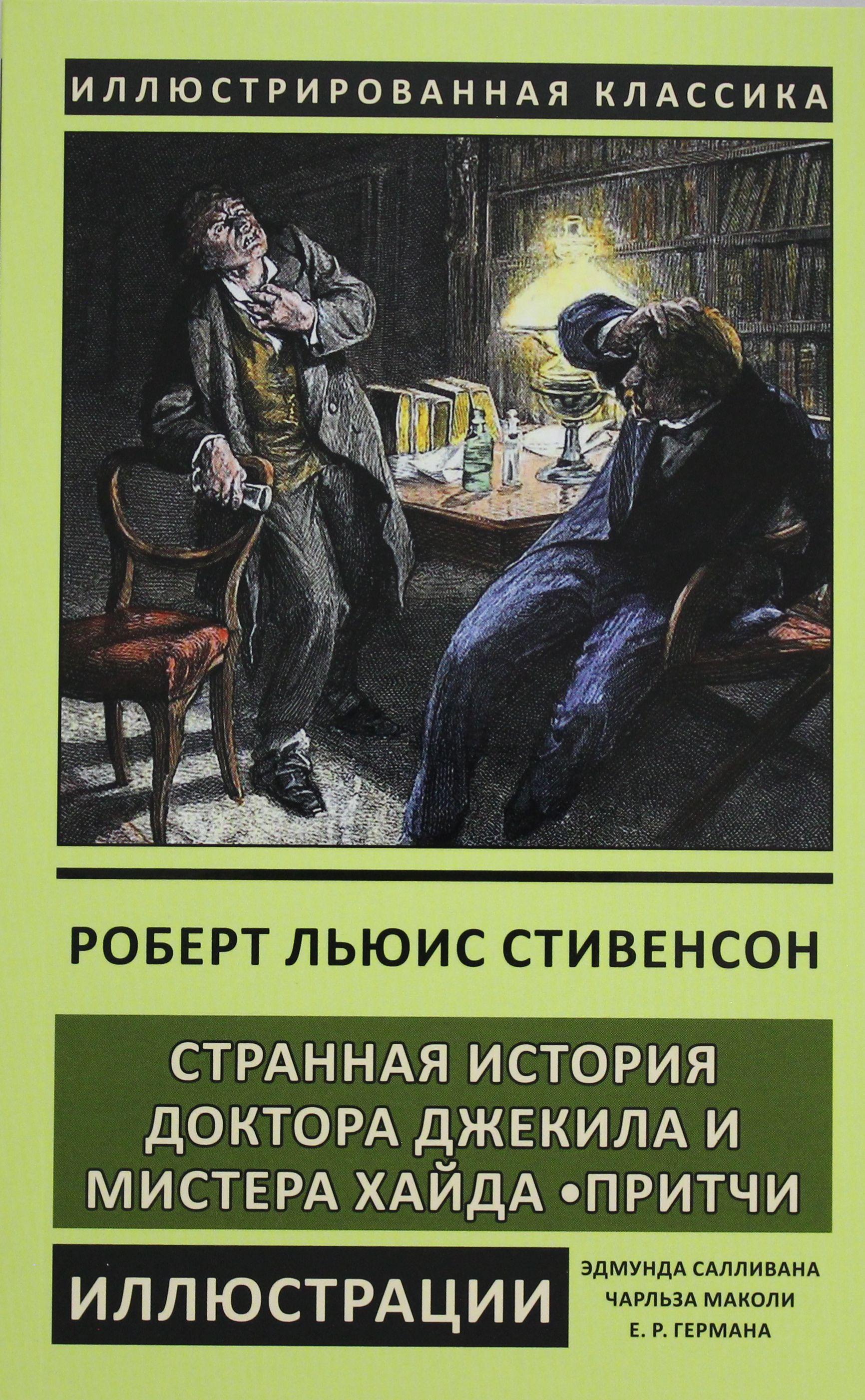Strannaja istorija doktora Dzhekila i mistera Khajda. Pritchi.