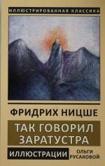 Tak govoril Zaratustra. Perevod Antonovskij Ju.M.