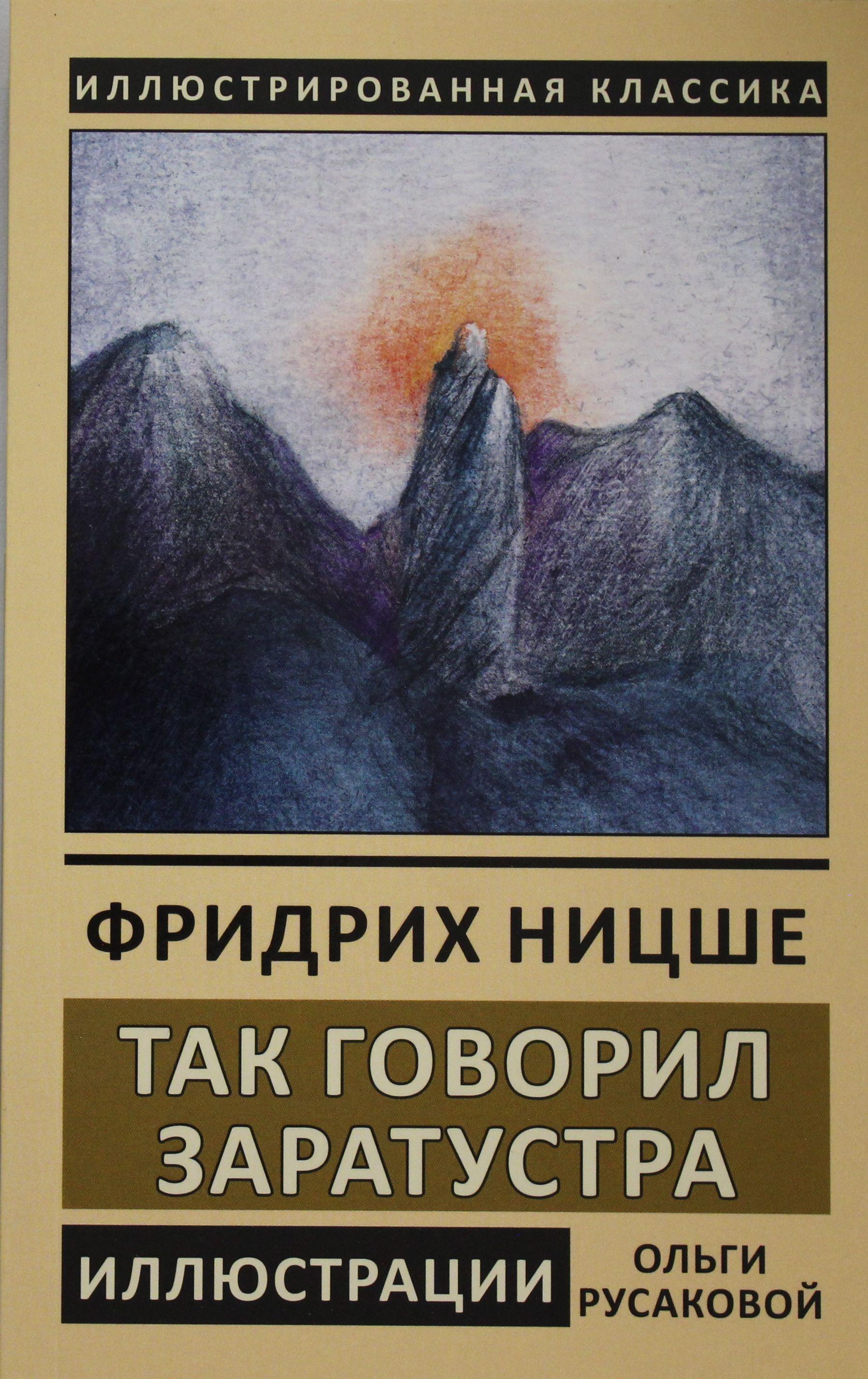 Так говорил Заратустра. Перевод Антоновский Ю.М.