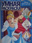"Umnaja raskraska N RU 1933 ""Printsessy Disney"""