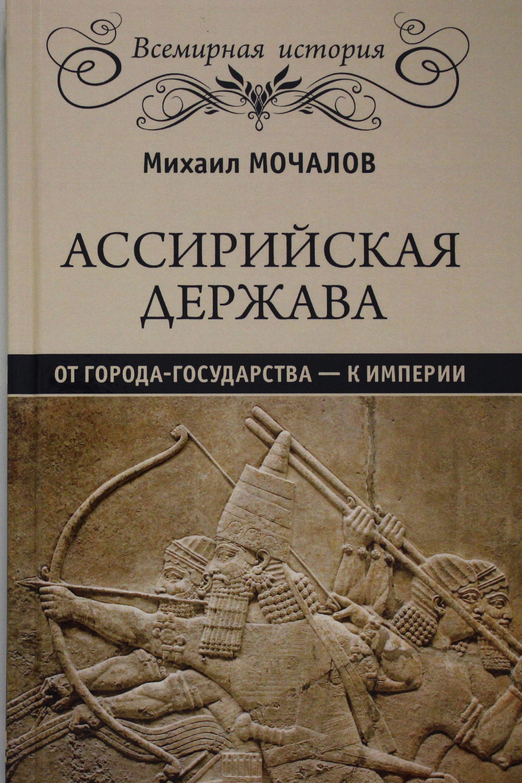 ВИ Ассирийская держава. От города-государства--к империи  (16+)