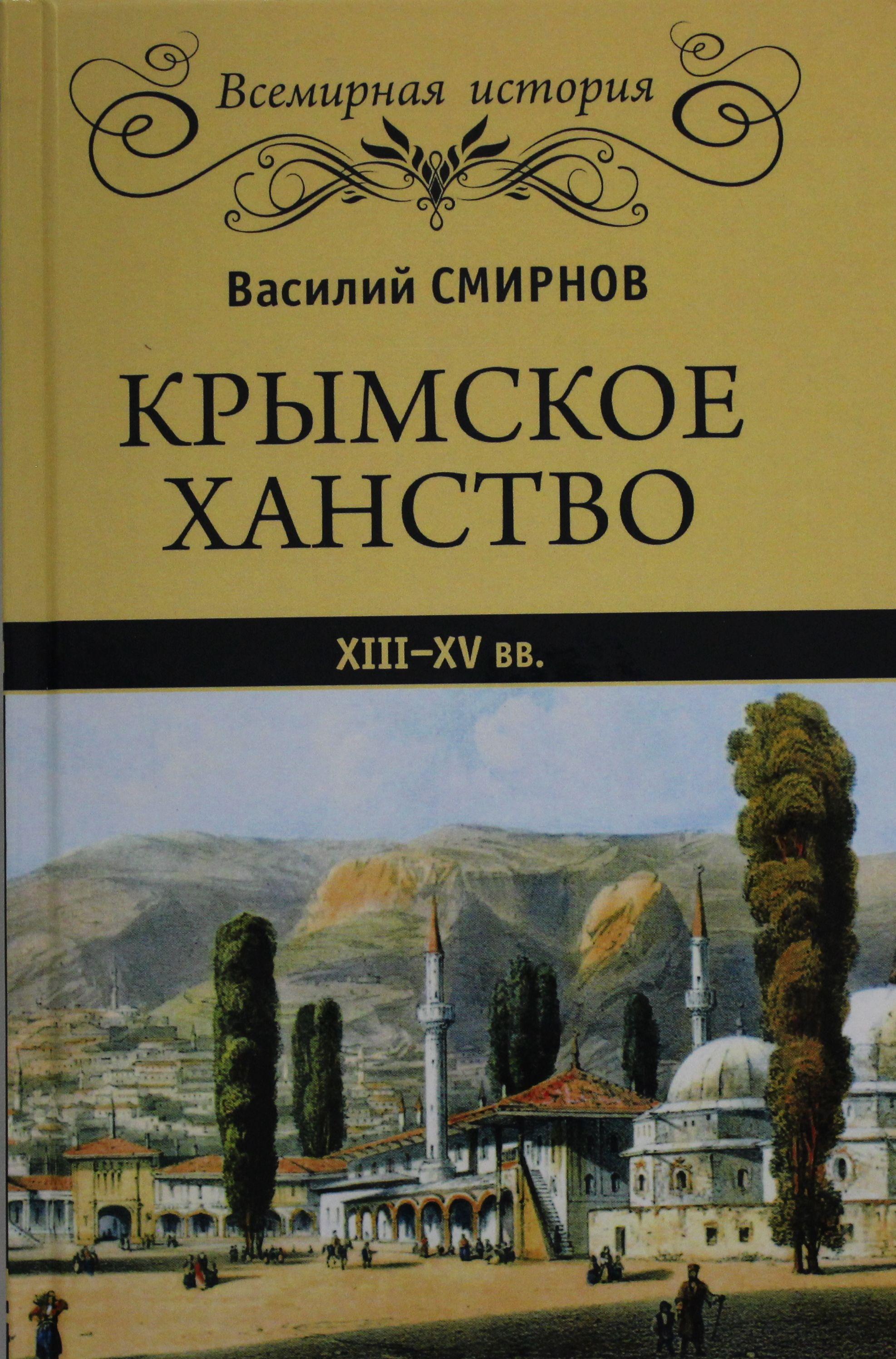 Krymskoe khanstvo XIII - XV vv.