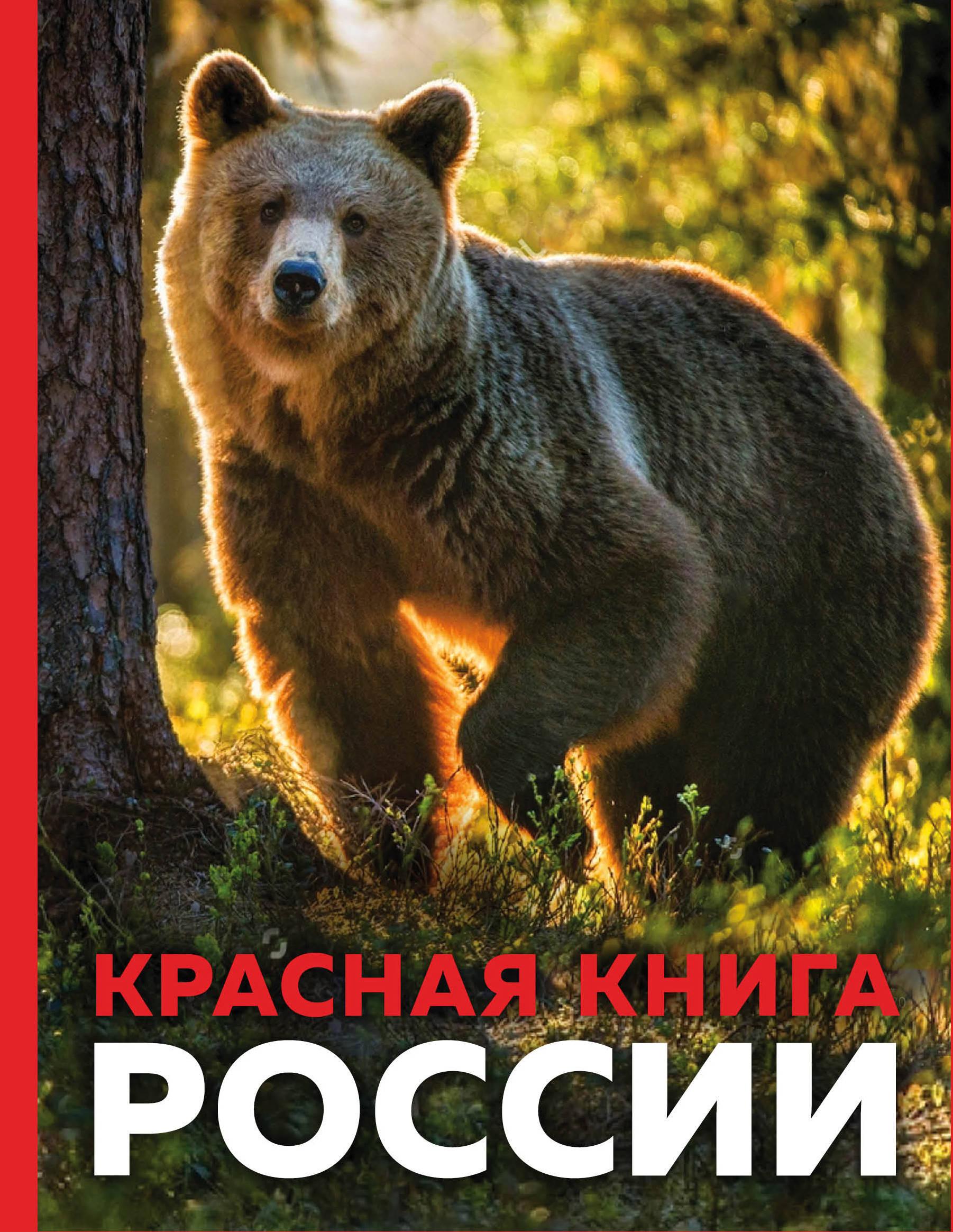 Красная книга России. 3-е издание. Стерео-варио