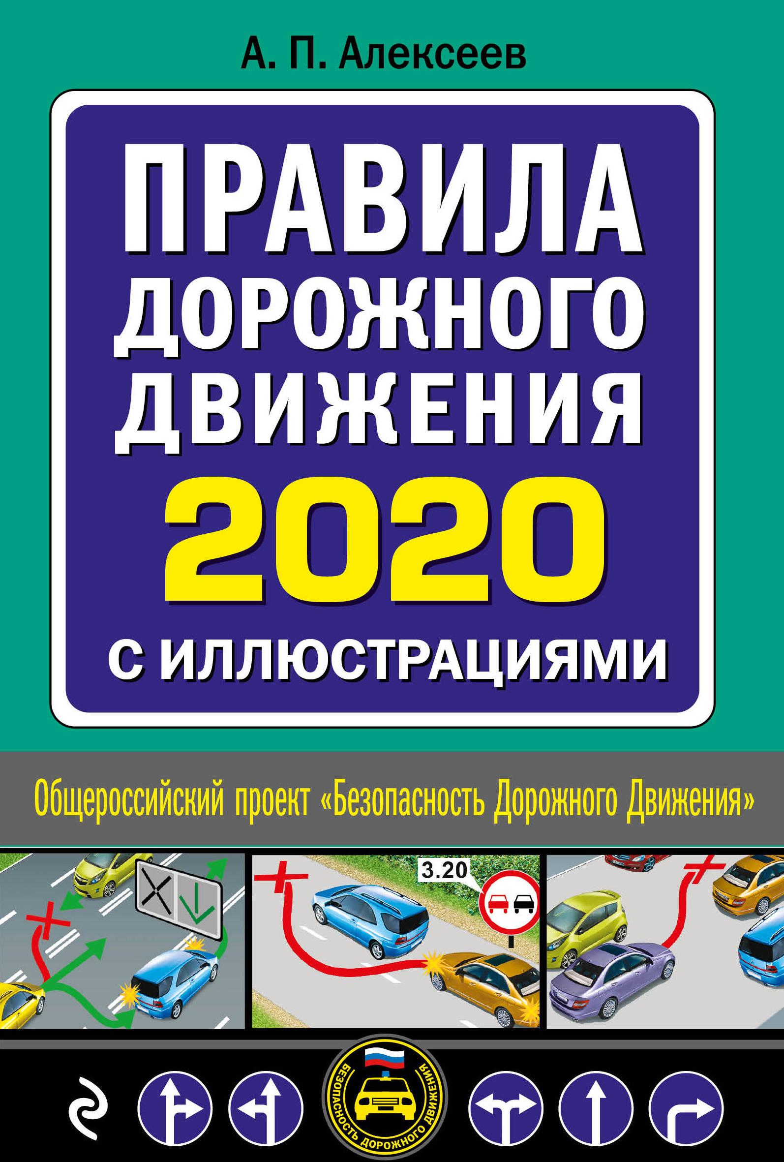 Pravila dorozhnogo dvizhenija 2020 s illjustratsijami (s posl. izm. i dop.)