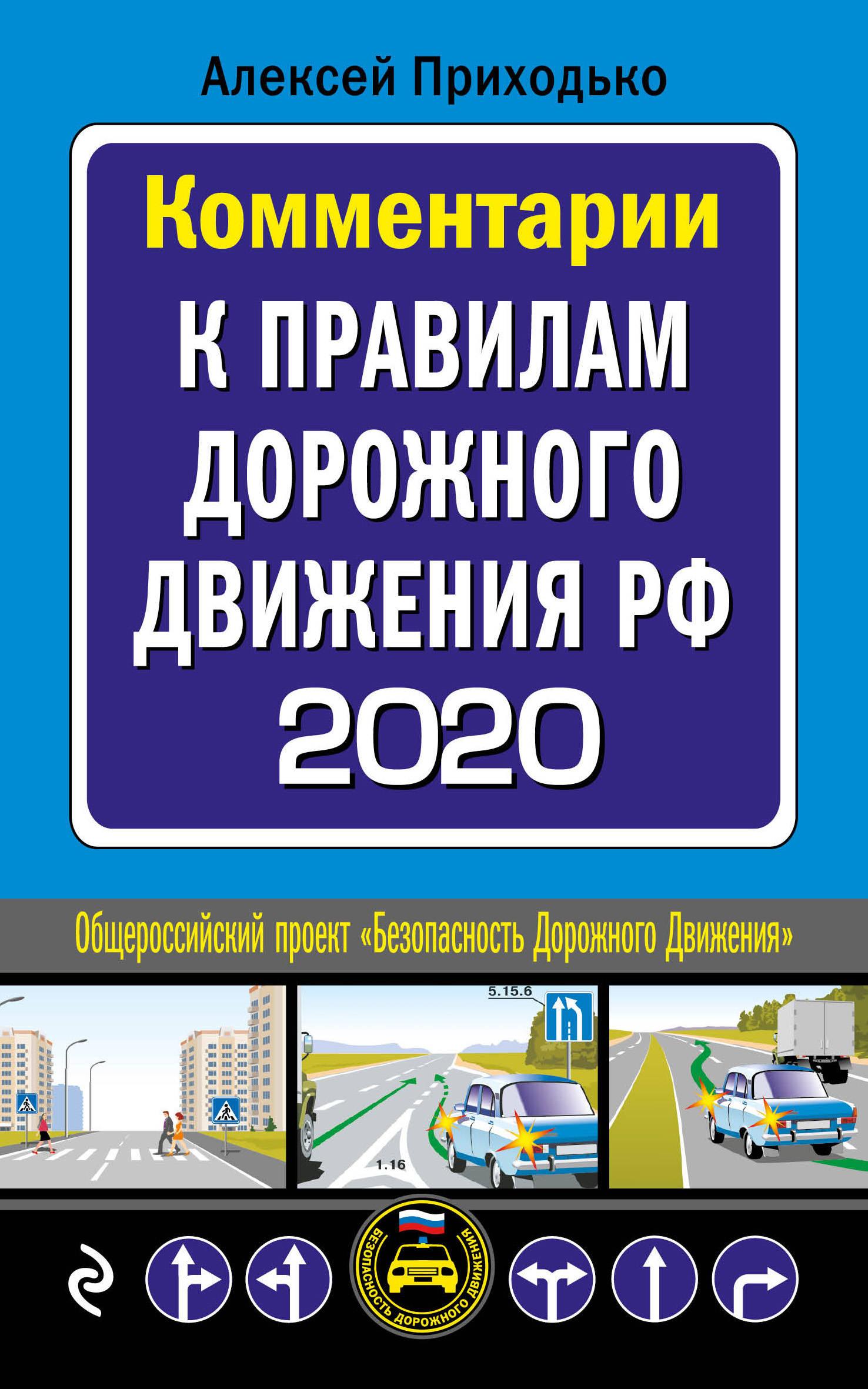 Kommentarii k Pravilam dorozhnogo dvizhenija RF s izm. i dop. 2020 g.