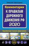 Комментарии к Правилам дорожного движения РФ с изм. и доп. 2020 г.