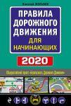 Pravila dorozhnogo dvizhenija dlja nachinajuschikh s izm. na 2020 god