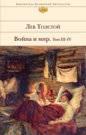 Vojna i mir. Tom III-IV