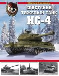 Sovetskij tjazhelyj tank IS-4