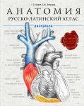 Anatomija: russko-latinskij atlas-raskraska