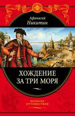 Khozhdenie za tri morja: s prilozheniem opisanija puteshestvij drugikh kuptsov i promyshlennykh ljudej v Srednie veka (448 stranits)