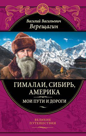 Gimalai, Sibir, Amerika: Moi puti i dorogi.Ocherki, nabroski, vospominanija
