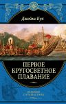 "Pervoe krugosvetnoe plavanie Ekspeditsija na ""Indevore"" v 1768—1771 gg. (448 stranits)"