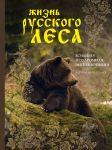 Zhizn russkogo lesa (izdanie dopolnennoe i pererabotannoe) (medved)