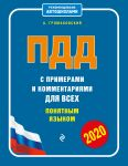 PDD s primerami i kommentarijami dlja vsekh ponjatnym jazykom (redaktsija 2020 goda)
