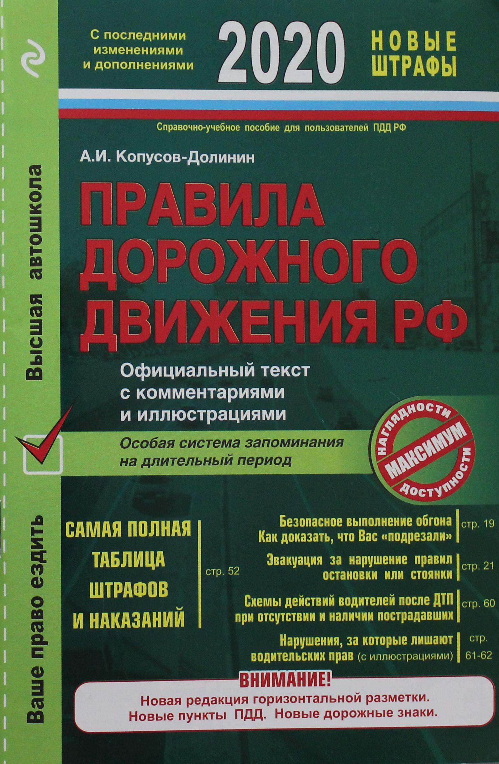 Pravila dorozhnogo dvizhenija RF s izm. i dop. 2020 god. Ofitsialnyj tekst s kommentarijami i illjustratsijami