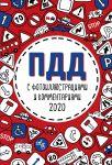 PDD 2020 s fotoilljustratsijami i kommentarijami (s samymi posl. izm. i dop.)