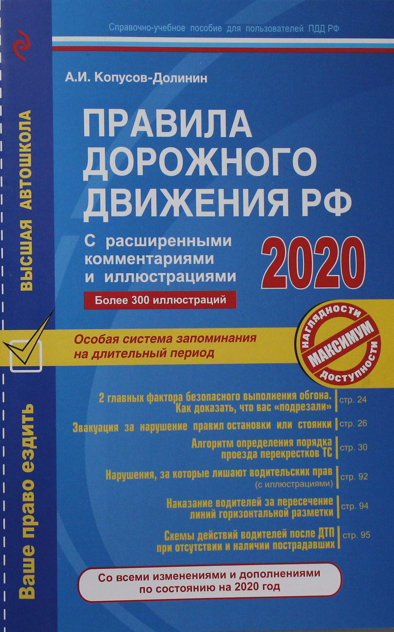 Pravila dorozhnogo dvizhenija RF s rasshirennymi kommentarijami i illjustratsijami s izm. i dop. na 2020 g.