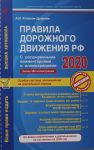 Правила дорожного движения РФ с расширенными комментариями и иллюстрациями с изм. и доп. на 2020 г.